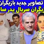 عکس های جدید بازیگران سریال پدر سالار +بیوگرافی
