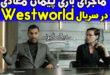 ماجرای بازی پیمان معادی در سریال وست ورلد (Westworld) فصل سوم
