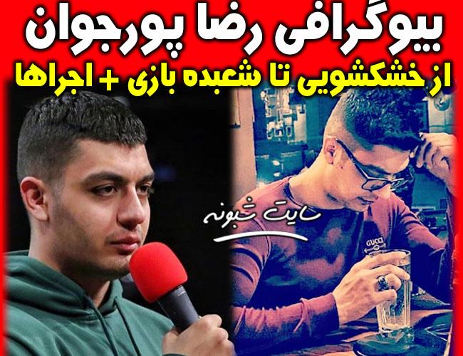 بیوگرافی رضا پورجوان شعبده باز عصر جدید (برنده زنگ طلایی) +اجرا