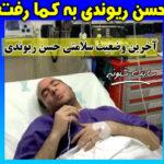 حسن ریوندی بر اثر کرونا به کما رفت +آخرین وضعیت سلامتی حسن ریوندی