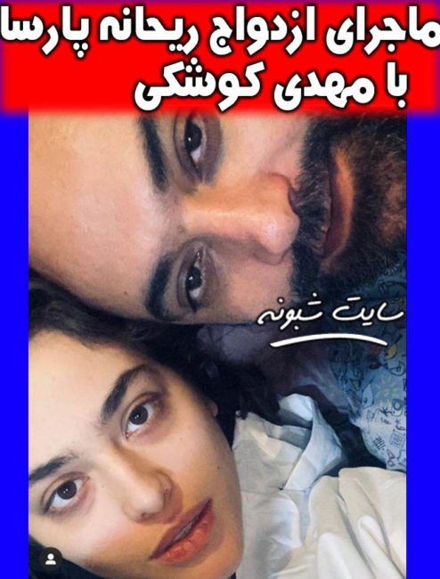 ازدواج ریحانه پارسا و مهدی کوشکی بازیگر +ماجرای عقد و عروسی