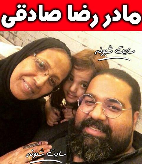 بیوگرافی رضا صادقی خواننده پاپ و مادرش عکس