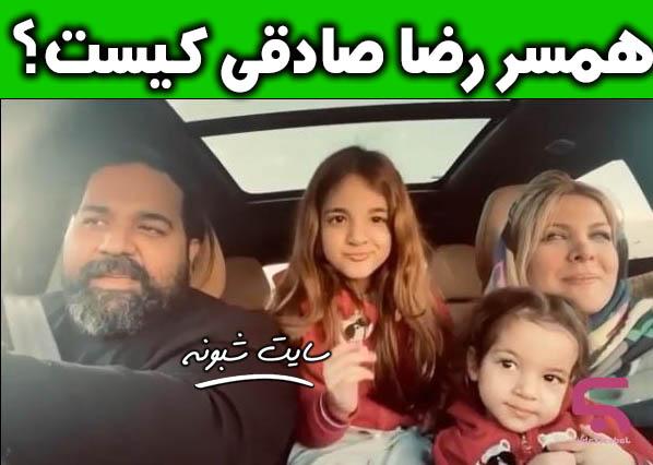 بیوگرافی رضا صادقی خواننده پاپ و همسرش + دخترانش تیارا و ویانا صادقی