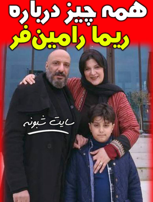 بیوگرافی ریما رامین فر بازیگر + همسر و پسرش آیین