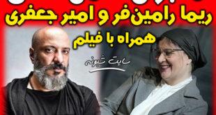 طلاق ریما رامین فر و امیر جعفری + فیلم و جزئیات