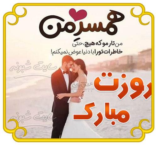 پروفایل تبریک روز مرد به همسر و عشقم و دوست پسر +عکس نوشته عاشقانه