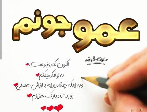 متن تبریک روز مرد به عمو + عکس نوشته و استیکر عمو روزت مبارک