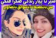 بیوگرافی صحرا فتحی همسر سابق (همسر اول) مهدی کوشکی +اینستاگرام