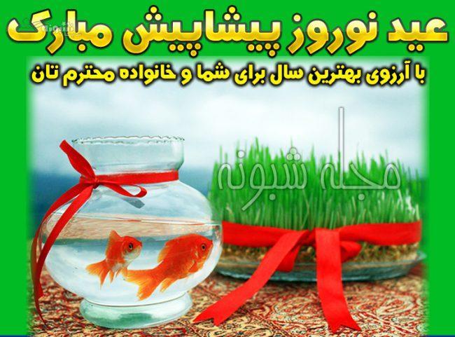 پیامک و اس ام اس تبریک رسمی عید نوروز 1400 و سال نو 1400