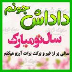 متن تبریک سال نو و عید نوروز 1400 به داداش و برادر و برادرزاده +سال نو مبارک