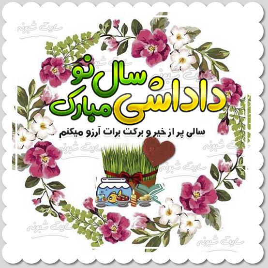 استیکر تبریک سال نو و عید نوروز 1400 به داداش و برادر و برادرزاده +عکس نوشته
