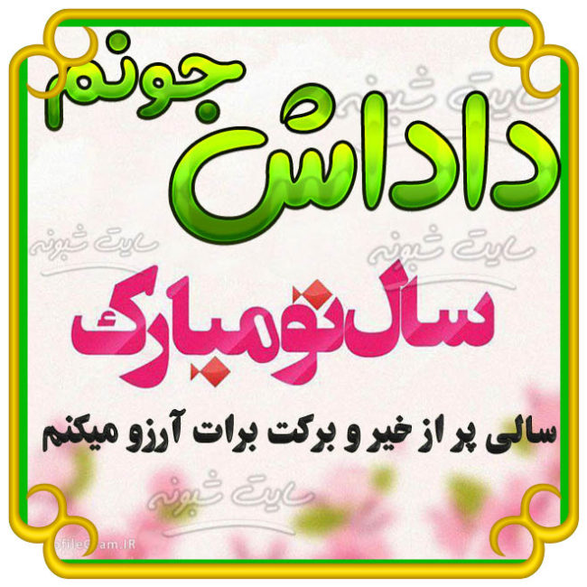 متن تبریک سال نو و عید نوروز 1400 به داداش و برادر و برادرزاده +عکس نوشته