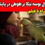 بوسه سارا (نیکا) بر طوطی در سریال پایتخت 6 جنجال شد +فیلم