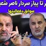 بیوگرافی و درگذشت سردار ناصر شعبانی فرمانده سپاه پاسداران