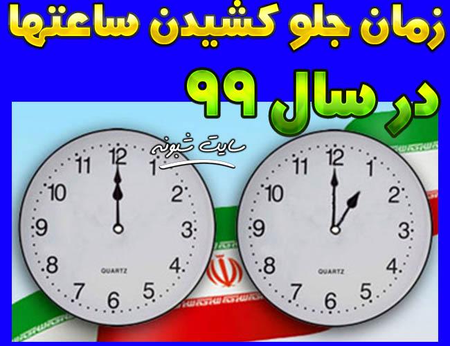 زمان جلو کشیدن ساعت ها در سال 99 (ساعت 24 جمعه 1 فروردین)