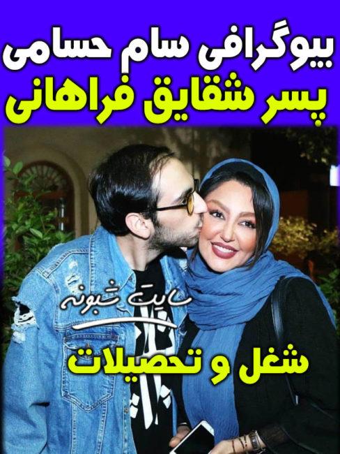 بیوگرافی سامی پسر شقایق فرهانی +بیوگرافی سام حسامی