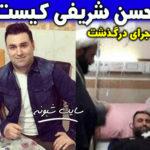 درگذشت محسن شریفی بیمار کرونایی بعد از ملاقات مرتضی کهنسال