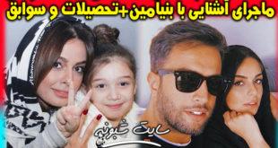 بیوگرافی شایلی محمودی همسر بنیامین بهادری +اینستاگرام
