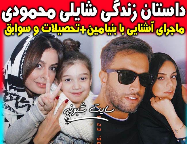 بیوگرافی و عکس های شایلی محمودی همسر بنیامین بهادری +اینستاگرام