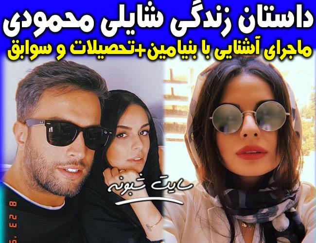 بیوگرافی و عکس بدون حجاب شایلی محمودی همسر بنیامین بهادری +اینستاگرام