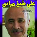 بیوگرافی علی شیخ مرادی +درگذشت پرستار بیمارستان قائم رشت کار