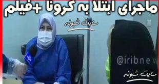 درگذشت دکتر شیرین روحانی راد پزشک بیمارستان پاکدشت +فیلم