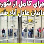 فیلم شورش زندانیان عادل آباد شیراز + جزئیات شورش در زندان عادل آباد
