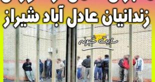 فیلم شورش زندانیان عادل آباد شیراز + جزئیات فرار زندانیان
