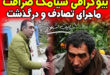 بیوگرافی و درگذشت سیامک صرافت کارگردان +اینستاگرام و ویکی پدیا
