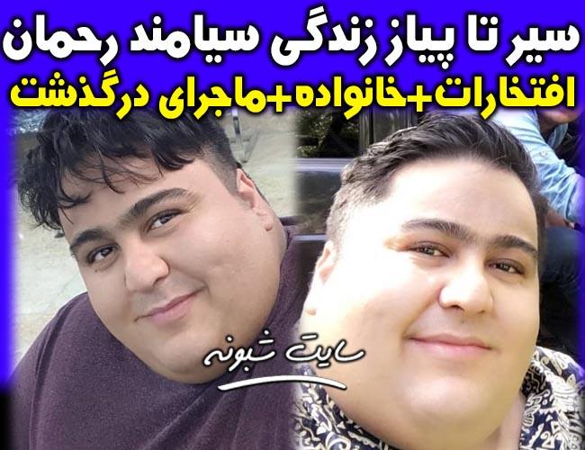 بیوگرافی سیامند رحمان وزنه بردار معلول + درگذشت سيامند رحمان اینستاگرام