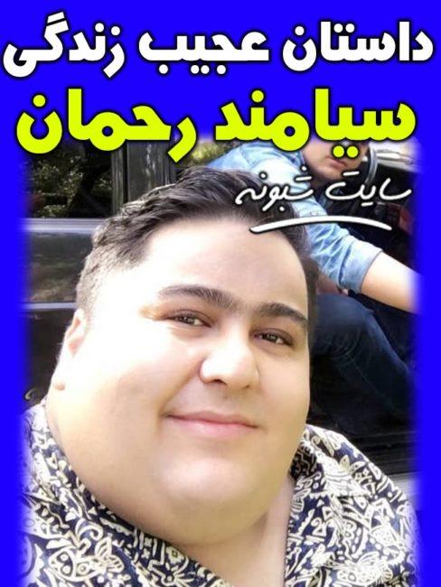 بیوگرافی سیامند رحمان پارالمپیک + درگذشت سيامند رحمان اینستاگرام