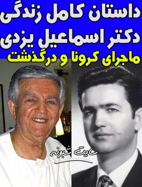 بیوگرافی درگذشت دکتر اسماعیل یزدی جراح فک دندانپزشک بر اثر کرونا + سوابق