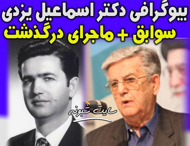 بیوگرافی و درگذشت دکتر اسماعیل یزدی جراح فک + سوابق
