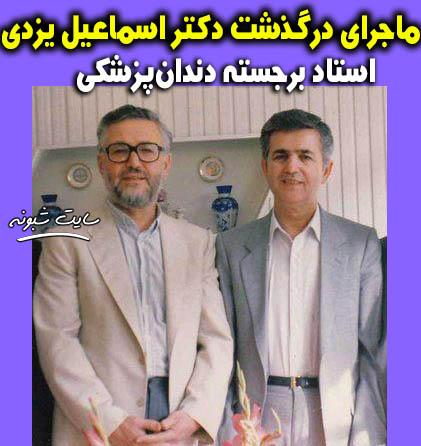 درگذشت دکتر اسماعیل یزدی دندانپزشک + سوابق