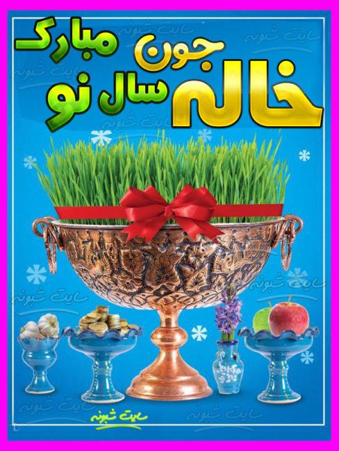 متن تبریک عید نوروز 1400 و سال نو مبارک به خاله و دخترخاله سال و مبارک