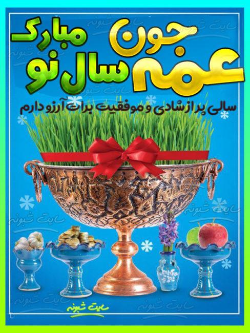 متن تبریک عید نوروز 1400 و سال نو مبارک به عمه و دختر عمه