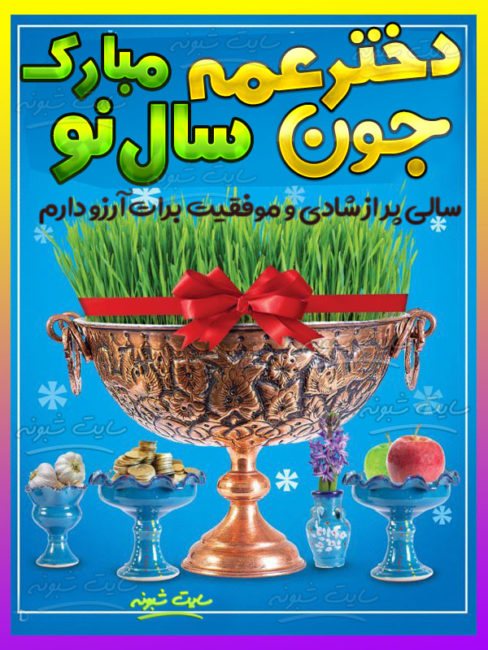 عکس نوشته تبریک عید نوروز 1400 و سال نو مبارک به دختر عمه سال نو مبارک