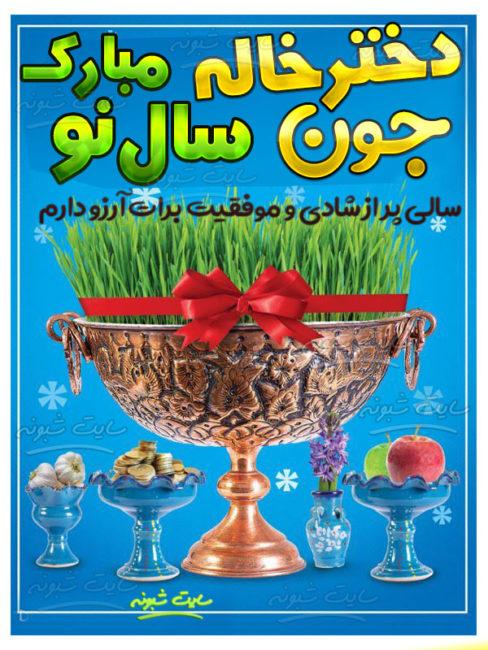 عکس نوشته تبریک سال نو 1400 و عید نوروز به دختر خاله سال نو مبارک
