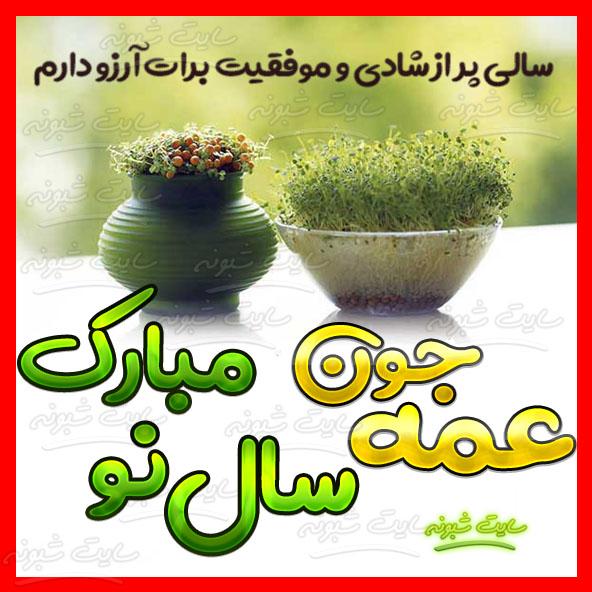 متن تبریک عید نوروز 1400 به عمه و سال نو مبارک به عمه سال و مبارک