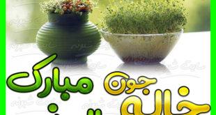 متن تبریک عید نوروز 99 و سال نو مبارک به خاله و عمه و دخترخاله دخترعمه