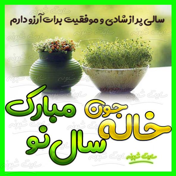 متن تبریک عید نوروز 1400 و سال نو مبارک به خاله جان
