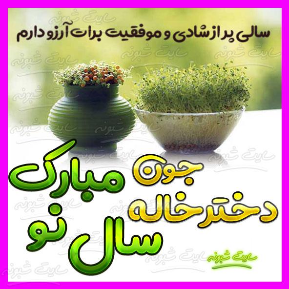 متن تبریک عید نوروز 1400 و سال نو مبارک به دخترخاله