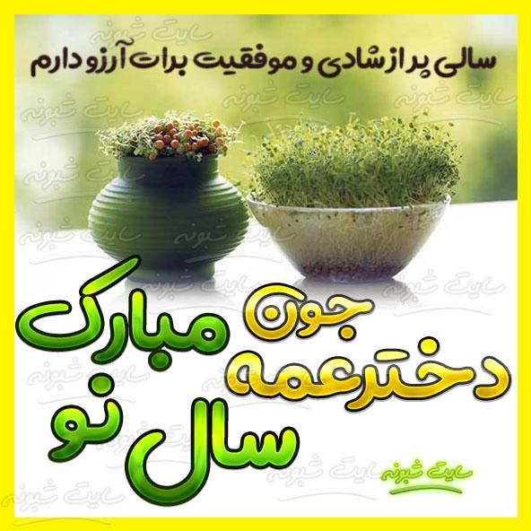 دخترعمه تبریک عید نوروز 1400 و سال نو مبارک به دختر عمه