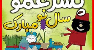 متن تبریک عید نوروز 99 و سال نو به پسرخاله و دخترخاله و پسرعمو و دخترعمو