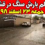 بارش باران سنگ در قشم جمعه 23 اسفند 98 +فیلم و عکس