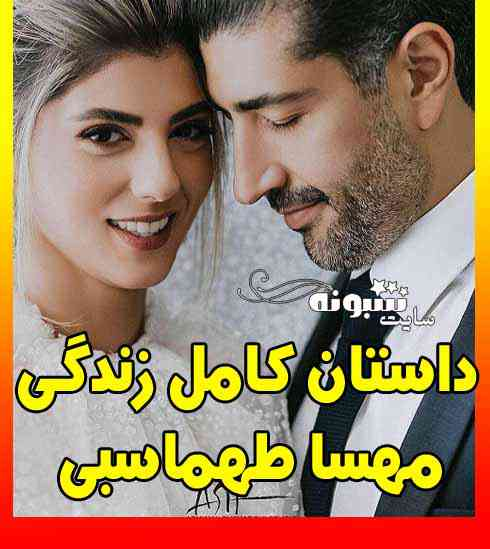وگرافی مهسا طهماسبی بازیگر و همسرش کیست +عکس همسر مهسا طهماسبی