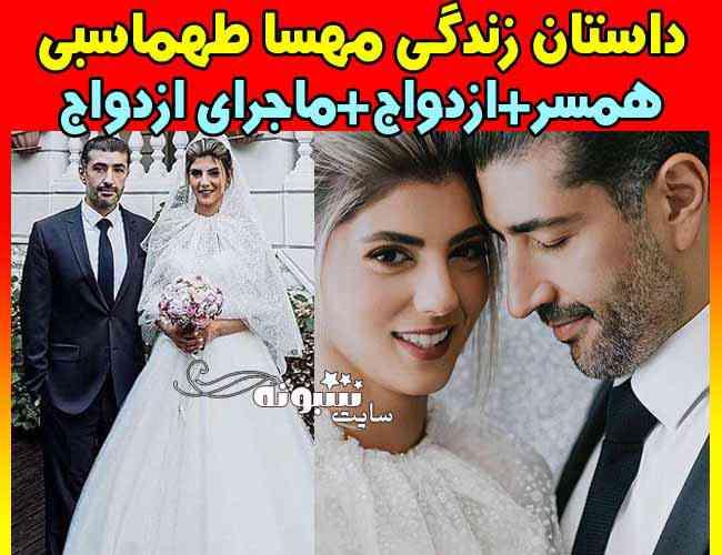 وگرافی مهسا طهماسبی بازیگر و همسرش کیست +اینستاگرام و عکس و ویکی پدیا