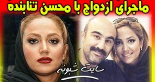 بیوگرافی روشنک گلپا همسر محسن تنابنده کیست؟ (همسر واقعی نقی معمولی)