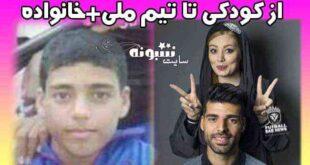 بیوگرافی مهدی طارمی و همسرش و پدر و مادر و خواهرش و قد +عکس