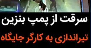تیراندازی به کارگر جایگاه پمپ بنزین در شهرک قدس اصفهان +فیلم